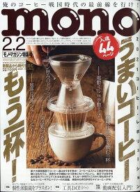 mono (モノ) マガジン 2021年 2/2号 [雑誌]