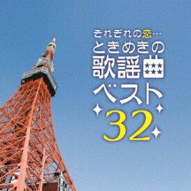 それぞれの恋…ときめきの歌謡曲 ベスト32 [ (V.A.) ]