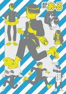 究極超人あ〜る完全版BOX2