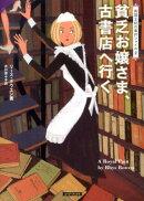 貧乏お嬢さま、古書店へ行く