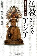 仏教がつなぐアジア