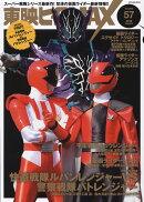 東映ヒーローMAX Vol.57