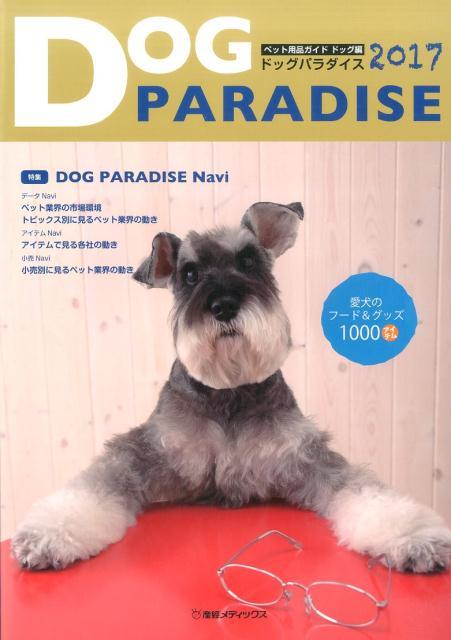 DOG PARADISE(2017) DOG PARADISE Navi (ペット用品ガイド ドッグ編)