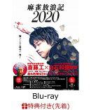 【先着特典】麻雀放浪記2020【Blu-ray】(オリジナル・クリアファイル付)