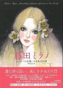 【バーゲン本】藤田ミラノ ヨーロッパに花開いた日本の抒情