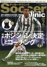 Soccer clinic (サッカークリニック) 2021年 02月号 [雑誌]