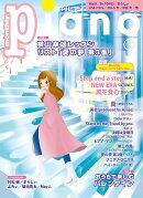 月刊ピアノ 2021年2月号