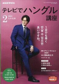 NHK テレビ テレビでハングル講座 2021年 02月号 [雑誌]