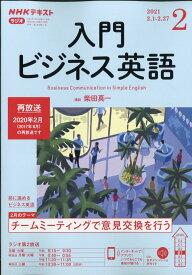 NHK ラジオ 入門ビジネス英語 2021年 02月号 [雑誌]