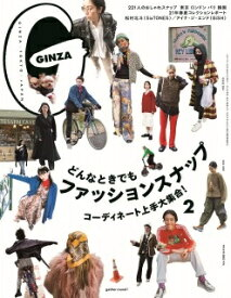 GINZA (ギンザ) 2021年 02月号 [雑誌]