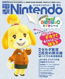 電撃Nintendo (ニンテンドー) 2021年 02月号 [雑誌]
