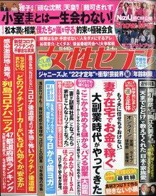 女性セブン 2021年 2/4号 [雑誌]