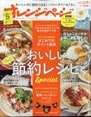 オレンジページSサイズ 2021年 2/17号 [雑誌]