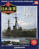 週刊 栄光の日本海軍パーフェクトファイル 2021年 2/2号 [雑誌]