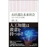 AI兵器と未来社会 (朝日新書)