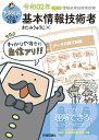 キタミ式イラストIT塾 基本情報技術者 令和02年 [ きたみりゅうじ ]