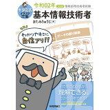 キタミ式イラストIT塾基本情報技術者(令和02年)