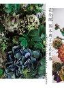 花生師 岡本典子の花仕事 花選びの視点とデザインを考える [ 岡本 典子 ]