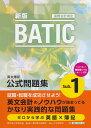 国際会計検定BATIC Subject1公式問題集 英文簿記 [ 東京商工会議所 ]