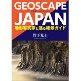 GEOSCAPE JAPAN