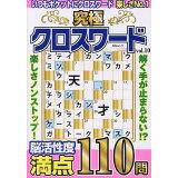 究極クロスワード(VOL.10) (MSムック)