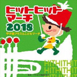 2018 ヒットヒットマーチ 甲子園ブラス&こどもマーチ