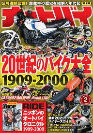 オートバイ 2021年 02月号 [雑誌]