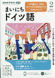 NHK ラジオ まいにちドイツ語 2021年 02月号 [雑誌]