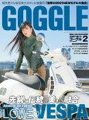 GOGGLE (ゴーグル) 2021年 02月号 [雑誌]
