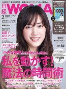日経WOMAN (ウーマン) ミニサイズ版 2021年 02月号 [雑誌]