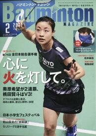 Badminton MAGAZINE (バドミントン・マガジン) 2021年 02月号 [雑誌]