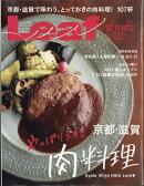 Leaf (リーフ) 2021年 02月号 [雑誌]