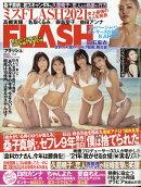 FLASH (フラッシュ) 2021年 2/2号 [雑誌]