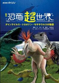 絵本 NHKスペシャル 恐竜超世界 デイノケイルス・トロオドン・モササウルスの物語 (児童書) [ 三木 茂 ]