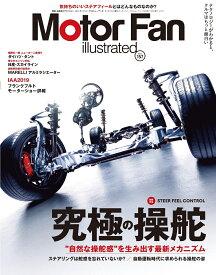 Motor Fan illustrated(Vol.157) 特集:究極の操舵 (モーターファン別冊)