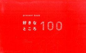 present book好きなところ100 ([バラエティ])