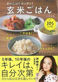 【バーゲン本】おいしい!カンタン!玄米ごはん105レシピ [ 石澤 清美 ]