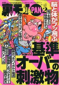 裏モノ JAPAN (ジャパン) 2021年 02月号 [雑誌]