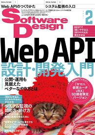 Software Design (ソフトウェア デザイン) 2021年 02月号 [雑誌]