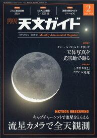 天文ガイド 2021年 02月号 [雑誌]