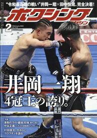 ボクシングマガジン 2021年 02月号 [雑誌]
