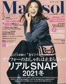 コンパクト版 marisol (マリソル) 2021年 02月号 [雑誌]