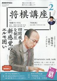 NHK 将棋講座 2021年 02月号 [雑誌]