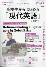 NHKラジオ 高校生からはじめる「現代英語」 2021年 02月号 [雑誌]