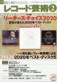 レコード芸術 2021年 02月号 [雑誌]