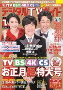 デジタルTVガイド中部版 2021年 02月号 [雑誌]