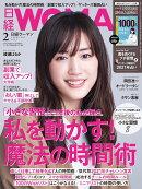 日経 WOMAN (ウーマン) 2021年 02月号 [雑誌]
