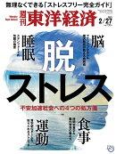 週刊 東洋経済 2021年 2/27号 [雑誌]