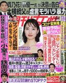 週刊女性 2021年 2/16号 [雑誌]