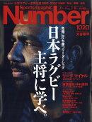 Sports Graphic Number (スポーツ・グラフィック ナンバー) 2021年 2/18号 [雑誌]